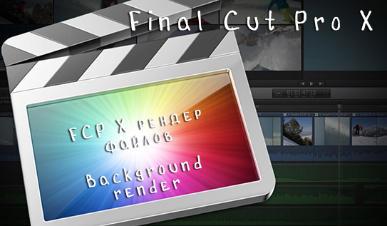 background render fcpx