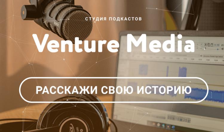 venturemedia.ru